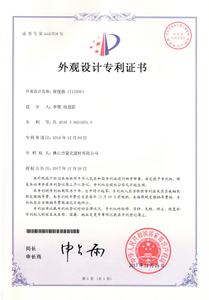 Appearance patent design certificate